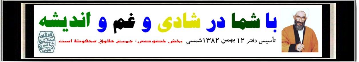 دفاتر ملا  bashieh.ir  با شما در شادی و غم و اندیشه